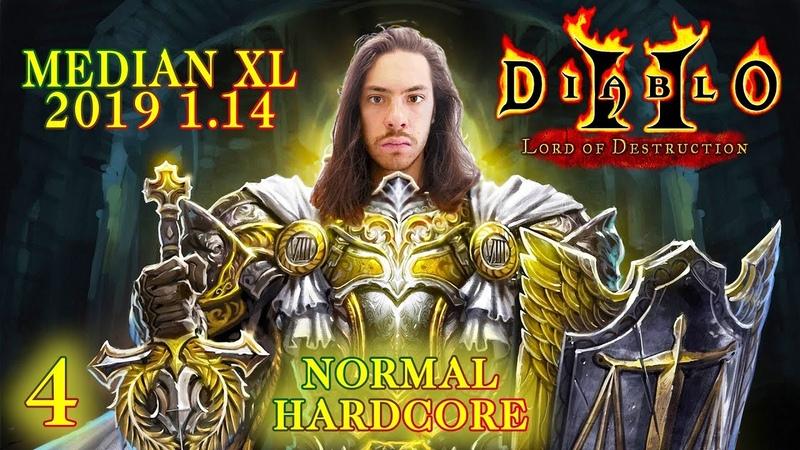 💥 ЕЩЁ ЖИВА И АКТУАЛЬНА 👉 MEDIAN XL 2019 SIGMA 👉 Diablo 2 Lord Of Destruction 1.14 Стрим 4