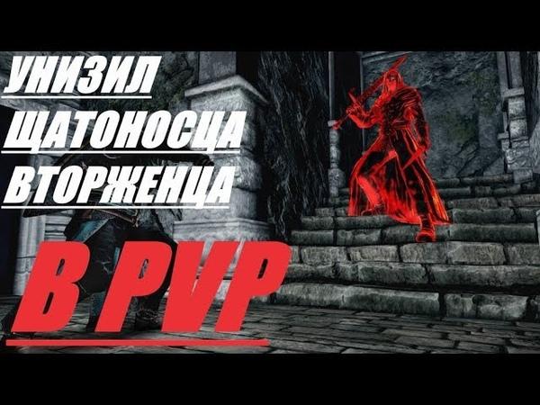 ПОПУСТИЛ ЩИТОНОСЦА ВТОРЖЕНЦА! DARK SOULS 2 PVP