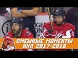 Самые курьёзные и смешные моменты НХЛ сезона 2017-2018