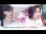 [Mania] 11/16 [720] Мой ID: Каннамская Красотка / My ID is Gangnam Beauty