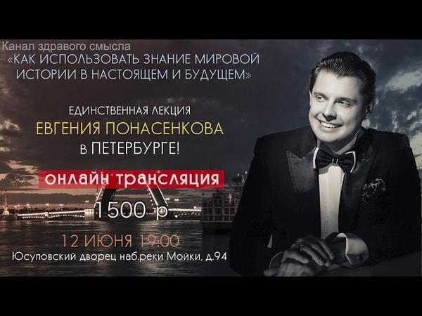 Онлайн-трансляция лекции Евгения Понасенкова о мировой Истории 12 июня