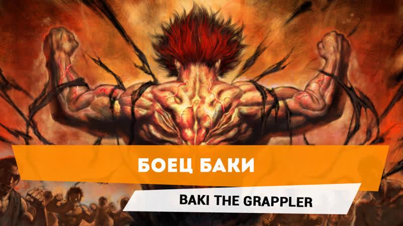 Боец Баки (Baki the Grappler) — Трейлер сериала [2001]