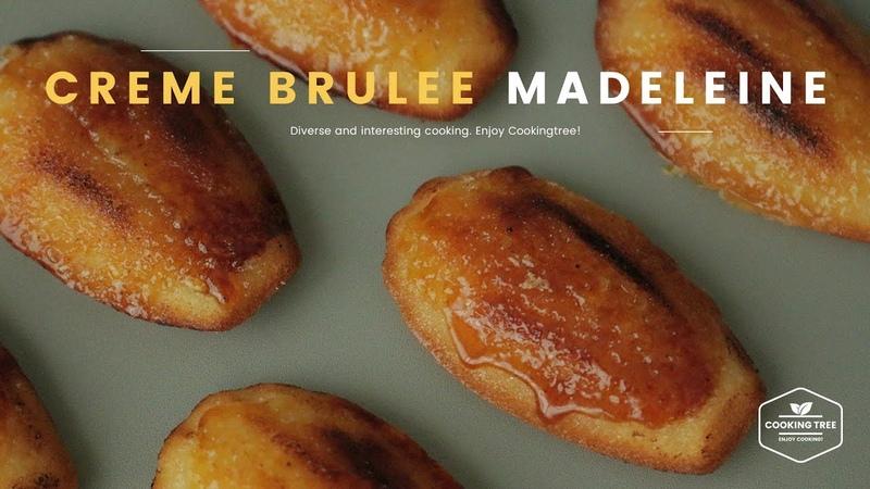 멈출수 없는 맛!!😋 크렘 브륄레 마들렌 만들기 : Creme brulee Madeleine Recipe - Cooking tree 쿠킹트리*Cooking ASMR