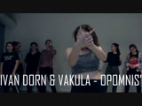 ИВАН ДОРН &amp ВАКУЛА - #ОПОМНИСЬ CHOREO BY VALERY DUDY