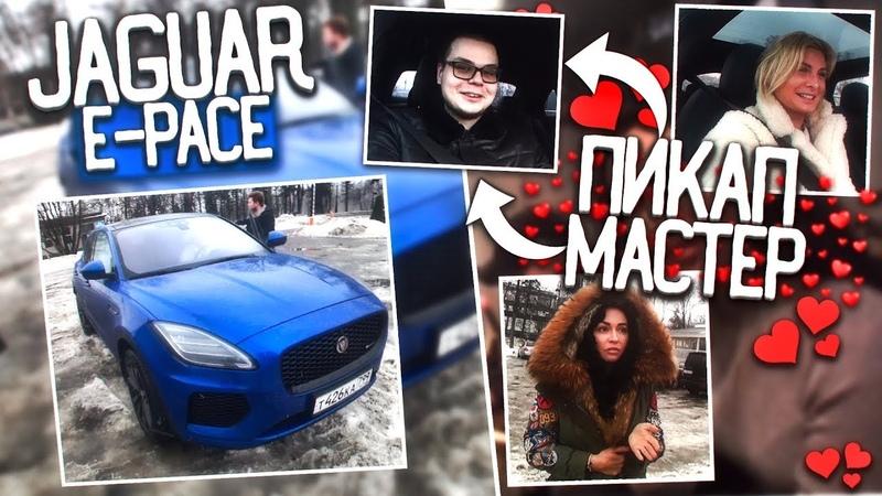 БУЛКИН - ПИКАП-МАСТЕР! НАСТЯ ТУКИТУК, ОЛЯ ЛУ И JAGUAR E-PACE! БЛОГЕРСКАЯ ТУСА! (BULKIN DAYS 6)
