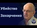 Пионтковский Захарченко могли убить те же кто ликвидировал Моторолу и других боевиков