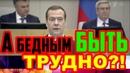 С Т Ы Д О Б А ! ! ! Как Медведев ПЕРЕживает за бедных ! ! !