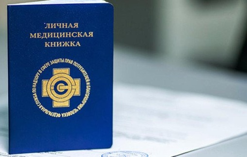 Где в петрозаводске получить медицинскую книжку регистрация иностранных граждан фирма