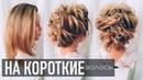 ПРИЧЕСКА на КОРОТКИЕ волосы из ЖГУТОВ На ВЫПУСКНОЙ Без плойки Bridal Updo For Short Hair