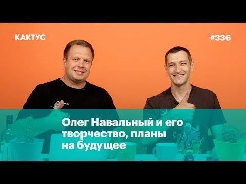 Олег Навальный и его творчество, планы на будущее