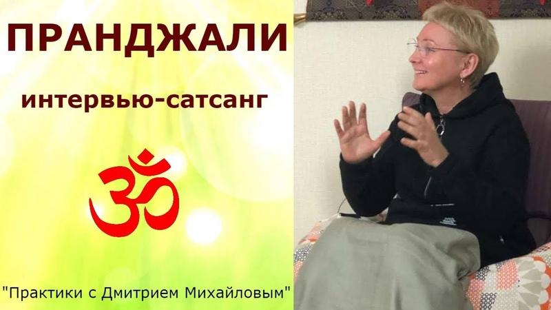 Пранджали ИНТЕРВЬЮ САТСАНГ в проекте Практики с Дмитрием Михайловым