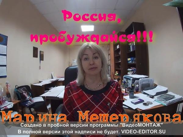 Россия пробуждайся! Конец 25-летней оккупации! Объединяемся