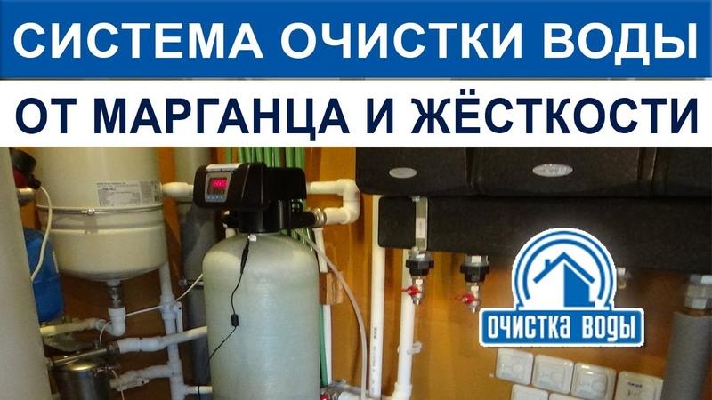 Очистка воды от марганца и жёсткости фильтром комплексной очистки и промывной титановой мембраной