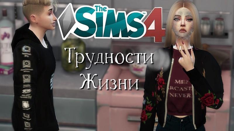 The Sims 4: Трудности жизни 6   Вечеринка   Мод на курение сигареты