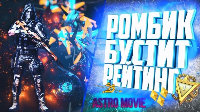 Ромбик на рейтинговых матчах ASTRO MOVIE