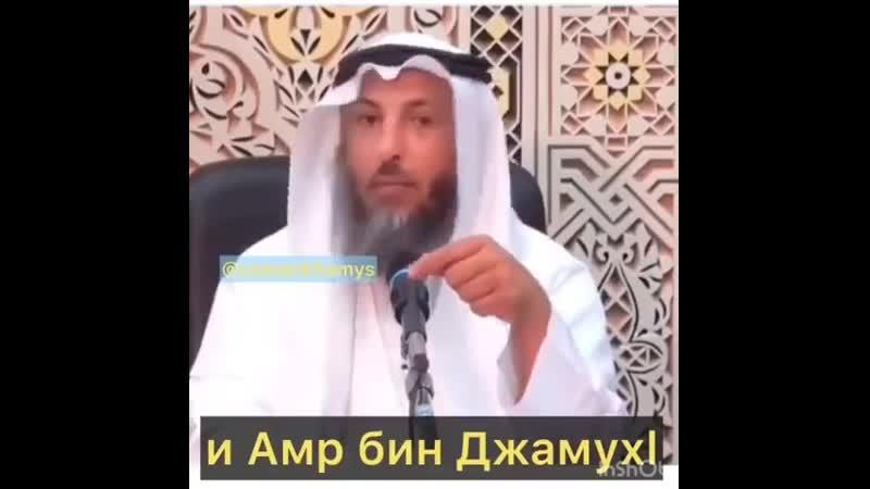 Шейх Усман аль-Хамис - Как хоронили после битвы при Ухуде. @usmankhamys