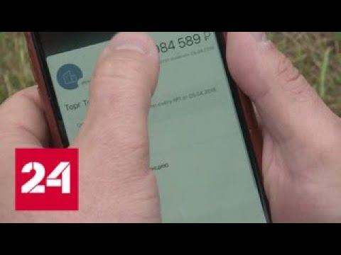Достаточно номера телефона аферисты придумали новый способ воровства - Россия 24