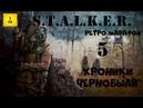 S.T.A.L.K.E.R. Хроники Чернобыля ч.5 Вйона с наемниками. Прокачали оружие