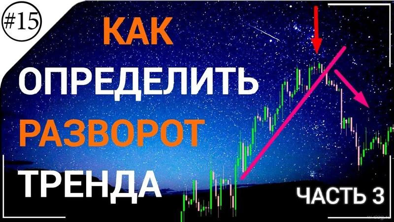 Как определить разворот рынка ч.3   Волновой анализ