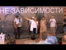 Валентина Короткова (ВНЕ ЗАВИСИМОСТИ 2018) - От Него исходила сила