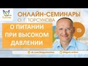 О питании при высоком давлении, Олег Торсунов. Как стать здоровым, д2, онлайн-семинары, 29.03.18