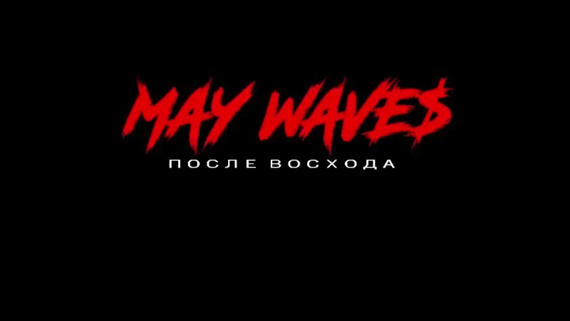 May Wave$ После Восхода No Official Video
