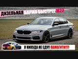 LOW CARS MEET BMW G30 _ Солярис бизнес-класса. Дизельный седан быстрее, чем M2 _ LCM