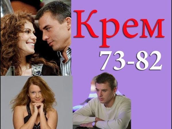 КРЕМ 73 84 серии