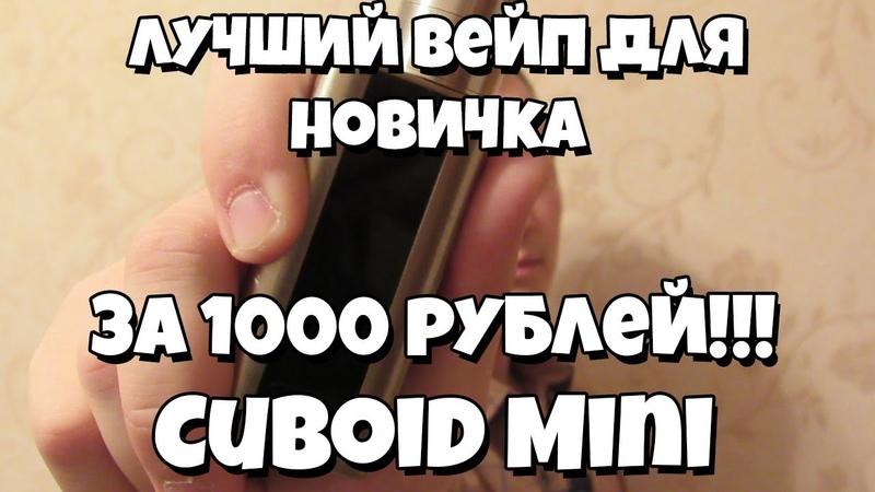 ВЕЙП ДЛЯ НОВИЧКА ЗА 1000 РУБЛЕЙ С AliExpress Cuboid Mini by Joyetech. (18)