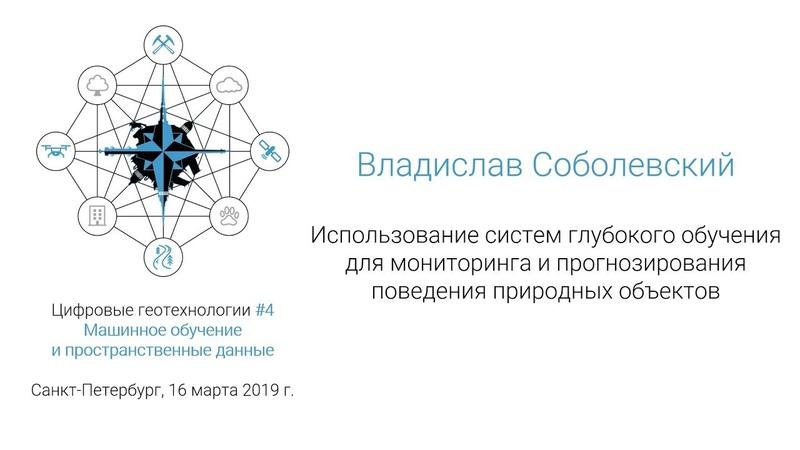 Владислав Соболевский - Системы глубокого обучения для исследования природных объектов (спбгеотех)