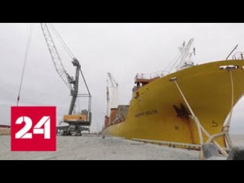 Перевалочный терминал в Сабетте станет частью Северного морского пути - Россия 24