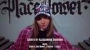 Cardi B, Bad Bunny, J Balvin - I Like It /choreo by Aleksandra Shaikova / PLACE OF POWER