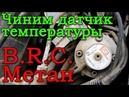 Как починить датчик температуры на газовом редукторе B.R.C. (МЕТАН) (Видеообзор)