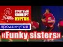 Коллектив Funky sisters/Номер Баскет леди