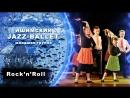 Ишимский Jazz-ballet | младшая гр. | Rock'n'Roll