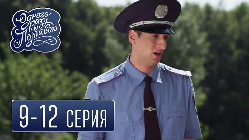 Сериал Однажды под Полтавой 9 12 серия комедийный сериал онлайн HD