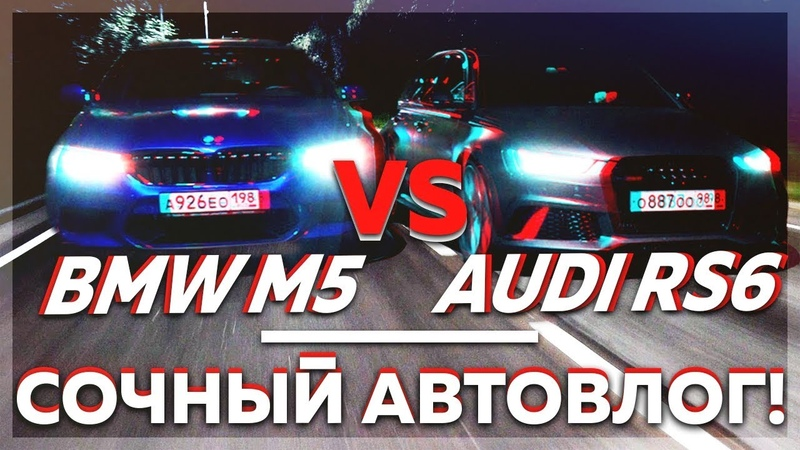 ЗАЕЗД AUDI RS6 STAGE 2 vs BMW M5 F90! PORSCHE 911, C63S AMG, BMW i8, NISSAN GT-R! (АВТОВЛОГ 19)