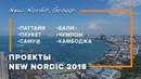 Проекты New Nordic 2018. Инвестиции в Юго-восточную Азию. Доход от Недвижимости