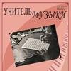 """Журнал """"Учитель музыки"""""""