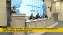 Новый формат лёгкой атлетики на Европейских играх представили в пресс-центре стадиона «Динамо»