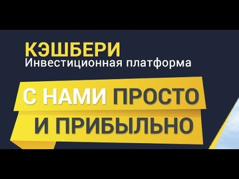ИНВЕСТИРОВАЛ в КЭШБЕРИ 200.000 тыс руб.