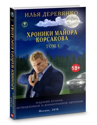 автор алена маркова книга опутанные сетью