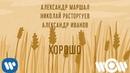 Александр Маршал, Николай Расторгуев, Александр Иванов - Хорошо (Official lyric video)