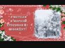 ЗИМНЕЕ ПОЗДРАВЛЕНИЕ С ДНЕМ РОЖДЕНИЯ ЖЕНЩИНЕ!.mp4