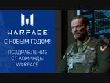 С Новым годом! Поздравление от команды проекта Warface