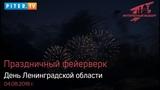 Праздничный фейерверк - День Ленинградской области [Выборг 2018]