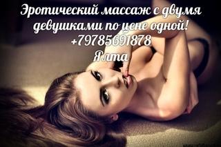 otsosu-v-yalte-muzhchina
