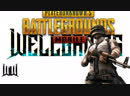 ОТЖИГАЕМ В TPP PLAYERUNKNOWNS BATTLEGROUNDS MOBILE