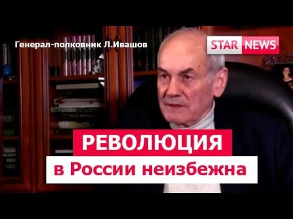 РЕВОЛЮЦИЯ В РОССИИ БУДЕТ! Генерал Ивашов! Россия 2019