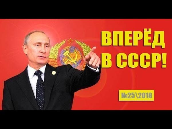 СССР возвращается. Вперёд в СССР! _ №25\2018